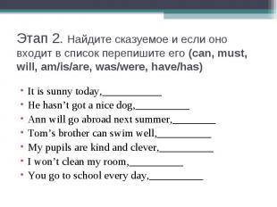 Этап 2. Найдите сказуемое и если оно входит в список перепишите его (can, must,