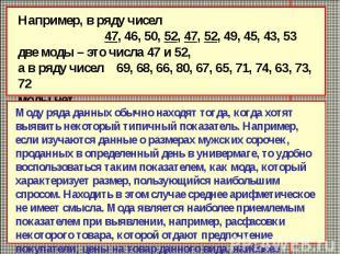 Например, в ряду чисел 47, 46, 50, 52, 47, 52, 49, 45, 43, 53две моды – это числ