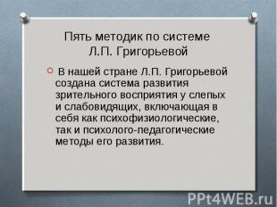 Пять методик по системе Л.П. Григорьевой В нашей стране Л.П. Григорьевой создана