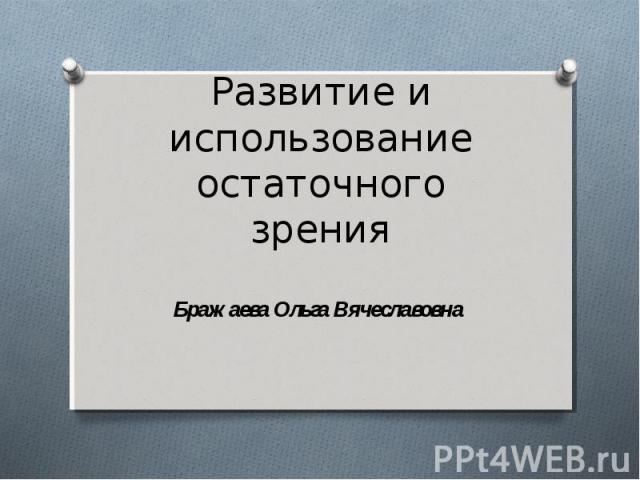 Развитие и использование остаточного зренияБражаева Ольга Вячеславовна