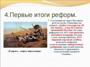 4.Первые итоги реформ.Столыпин не ждал быстрых результатов. Однажды он заявил: «