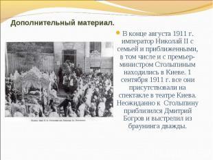Дополнительный материал.В конце августа 1911 г. император Николай II с семьей и