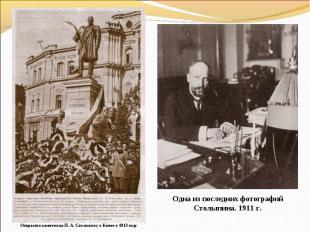 Одна из последних фотографий Столыпина. 1911 г.