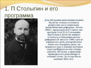 1. П Столыпин и его программаДля обуздания революции нужны были не только уступк