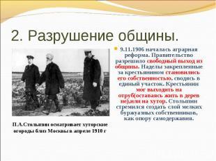 2. Разрушение общины.9.11.1906 началась аграрная реформа. Правительство разрешил