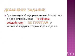 Домашнее заданиеПрезентация «Виды региональной политики в Красноярском крае» По