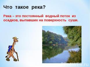 Что такое река?Река – это постоянный водный поток из осадков, выпавших на поверх