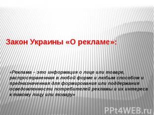 Закон Украины «О рекламе»:«Реклама – это информация о лице или товаре, распростр