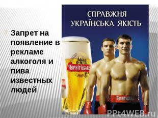 Запрет на появление в рекламе алкоголя и пива известных людей