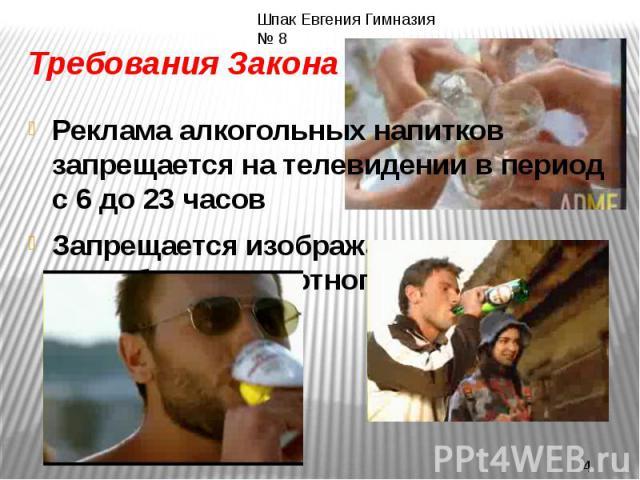 Требования ЗаконаРеклама алкогольных напитков запрещается на телевидении в период с 6 до 23 часовЗапрещается изображать процесс потребления спиртного