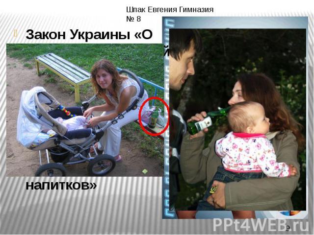Закон Украины «О внесении изменений в некоторые законодательные акты относительно ограничения потребления и продажи пива и слабоалкогольных напитков»