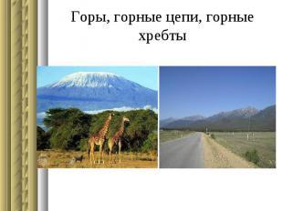Горы, горные цепи, горные хребты