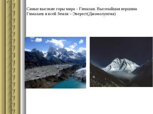 Самые высокие горы мира – Гималаи. Высочайшая вершина Гималаев и всей Земли – Эв