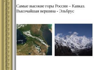 Самые высокие горы России – Кавказ. Высочайшая вершина - Эльбрус