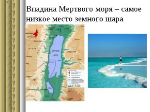 Впадина Мертвого моря – самое низкое место земного шара