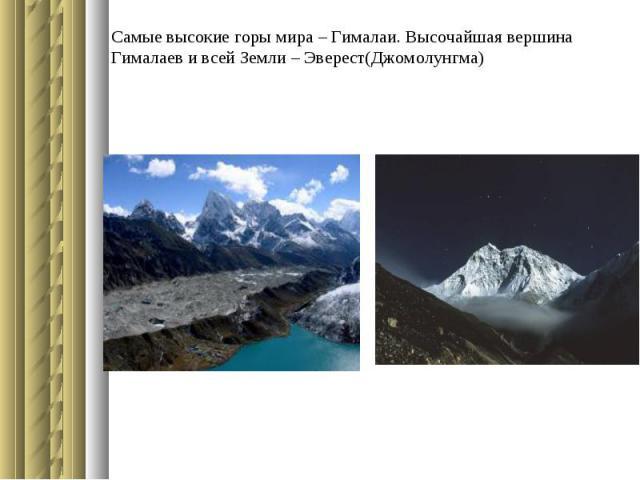 Самые высокие горы мира – Гималаи. Высочайшая вершина Гималаев и всей Земли – Эверест(Джомолунгма)