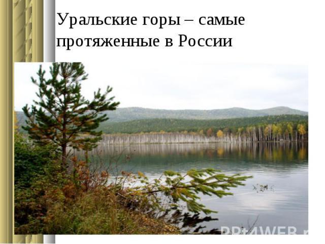 Уральские горы – самые протяженные в России