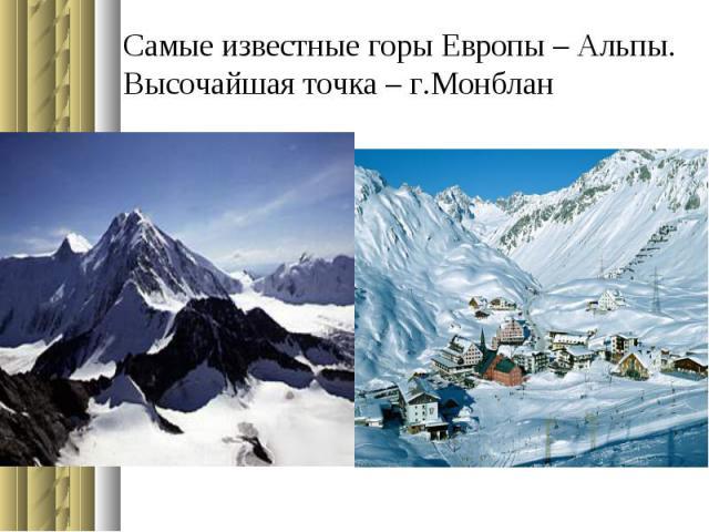Самые известные горы Европы – Альпы. Высочайшая точка – г.Монблан