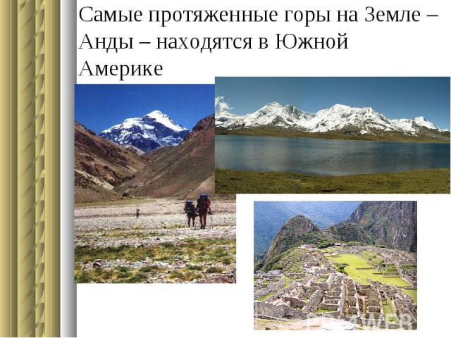 Самые протяженные горы на Земле – Анды – находятся в Южной Америке