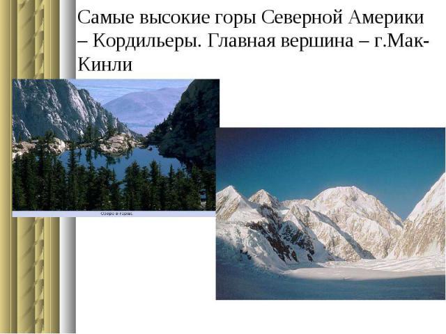 Самые высокие горы Северной Америки – Кордильеры. Главная вершина – г.Мак-Кинли
