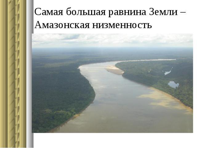 Самая большая равнина Земли – Амазонская низменность