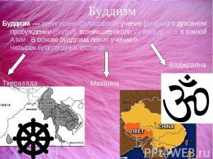 БуддизмБуддизм — религиозно-философское учение (дхарма) о духовном пробуждении