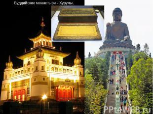 Буддийские монастыри - Хурулы.