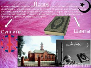 ИсламИслам— монотеистическая мировая религия. Слово «ислам» переводится как «пок