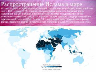 Распространение Ислама в миреИслам — одна из трёх мировых религий. Мусульманские