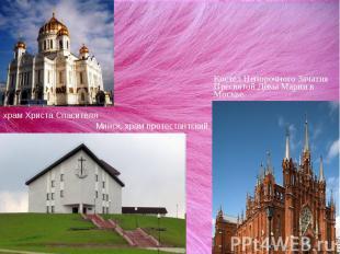 храм Христа СпасителяМинск, храм протестантский.Костел Непорочного Зачатия Пресв