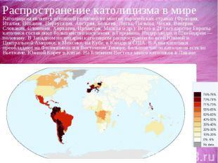 Распространение католицизма в миреКатолицизм является основной религией во многи