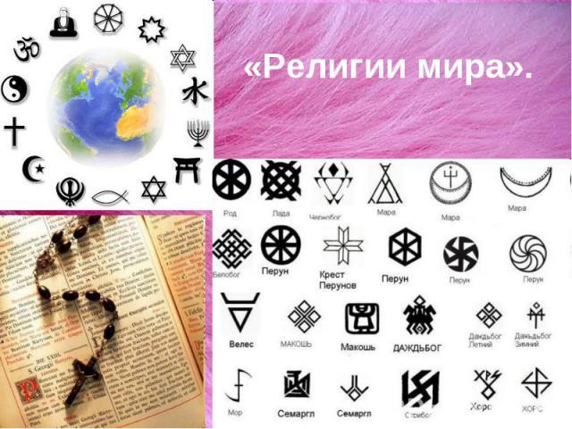 «Религии мира».