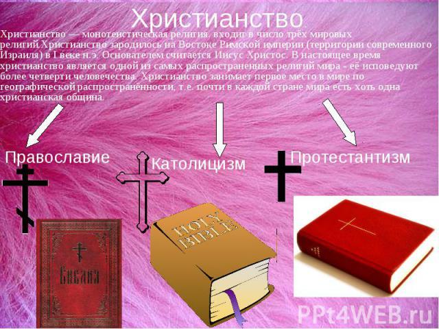 Христианство — монотеистическая религия. входит в число трёх мировых религий.Христианство зародилось на Востоке Римской империи (территории современного Израиля) в I веке н.э. Основателем считается Иисус Христос. В настоящее время христианство являе…
