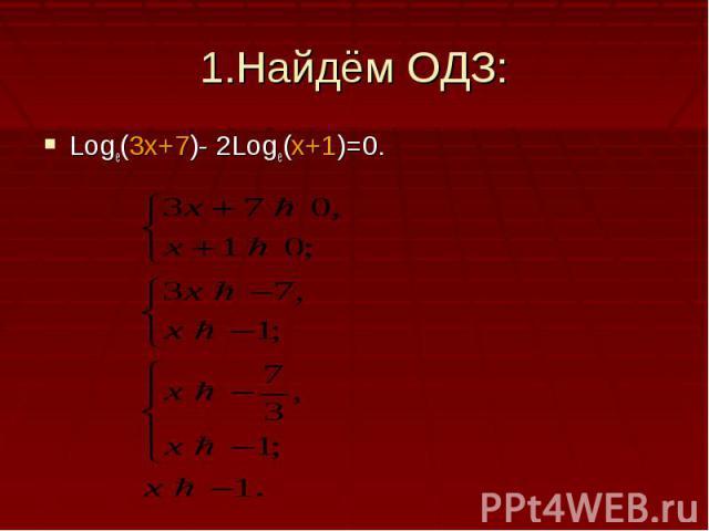 1.Найдём ОДЗ:Logе(3х+7)- 2Loge(x+1)=0.