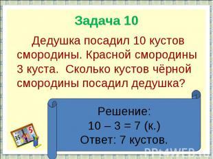 Задача 10 Дедушка посадил 10 кустов смородины. Красной смородины 3 куста. Скольк