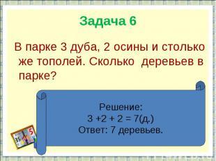 Задача 6 В парке 3 дуба, 2 осины и столько же тополей. Сколько деревьев в парке?