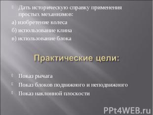 Дать историческую справку применения простых механизмов:а) изобретение колесаб)