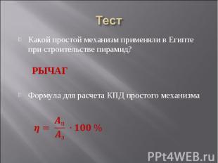 ТестКакой простой механизм применяли в Египте при строительстве пирамид?Формула