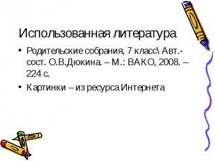 Использованная литератураРодительские собрания, 7 класс\ Авт.-сост. О.В.Дюкина.
