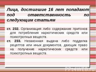Лица, достигшие 16 лет попадают под ответственность по следующим статьямст. 232.