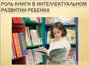 Роль книги в интеллектуальном развитии ребенка