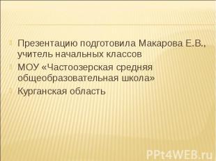 Презентацию подготовила Макарова Е.В., учитель начальных классовМОУ «Частоозерск