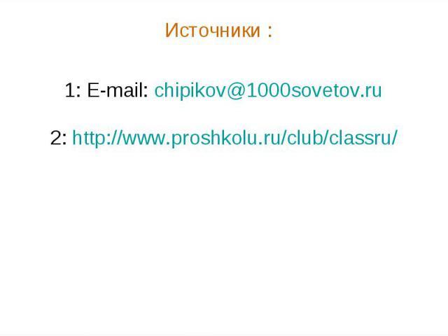 Источники :1: E-mail: chipikov@1000sovetov.ru2: http://www.proshkolu.ru/club/classru/