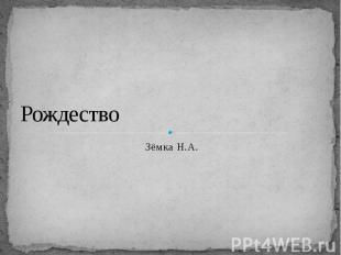 РождествоЗёмка Н.А.