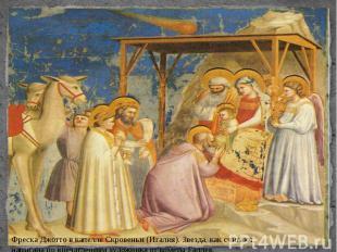 ФрескаДжотто в капелле Скровеньи (Италия). Звезда, как считают, написана по впе