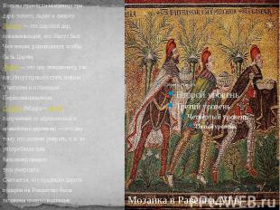 Волхвы принесли младенцу тридара: золото, ладан и смирну.Золото— это царский да