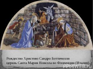 Рождество ХристовоСандро Боттичелли церквь Санта Мария Новелла во Флоренции(Ит