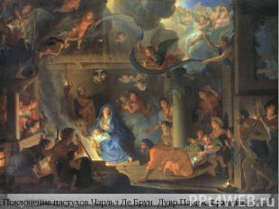 Поклонение пастуховЧарльзЛеБрун Лувр Париж Франция