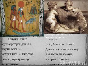 Древний ЕгипетКруговорот рождения исмерти Бога Ра,восходящего на небосводднем и