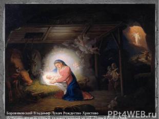 Боровиковский Владимир Лукич Рождество Христово Историко-архитектурный художеств